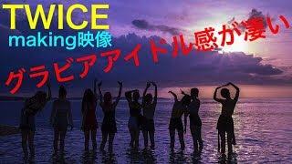 【TWICE】TWICEの新曲の撮影がそのへんのグラビアアイドルよりヤバくて凄いTT【Dance The Night Away】
