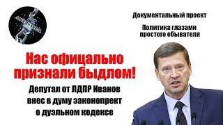 Нас официально признали быдлом! Депутат от ЛДПР внес в думу законопроект о дуэлях.