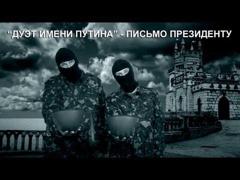 ДУЭТ ИМЕНИ ПУТИНА - ПИСЬМО ПРЕЗИДЕНТУ