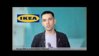 видео это мебель IKEA в Киеве и Украине