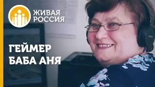 Живая Россия - Геймер баба Аня