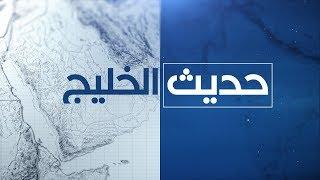 #حديث_الخليج - لماذا يُجمع المختلفون في الخليج على دعم بقاء نظام البشير؟
