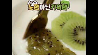 [COOKAT KOREA] 노잼 아닌 키위잼