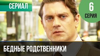 ▶️ Бедные родственники 6 серия | Сериал / 2012 / Мелодрама
