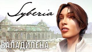 Прохождение Syberia на стриме. #1 - Валадилена