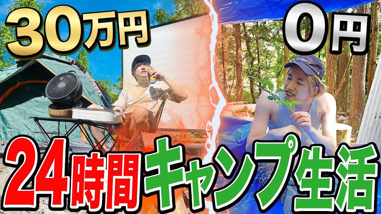 0円vs30万円!24時間キャンプ生活したらどちらも衝撃的すぎたwww【縛り生活】
