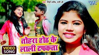 #VIDEO -12 साल के छोटे बच्चो का हिट गाना | #Mini Manish, Rani Shree | तोहरा होठ के लाली टपकता | Song