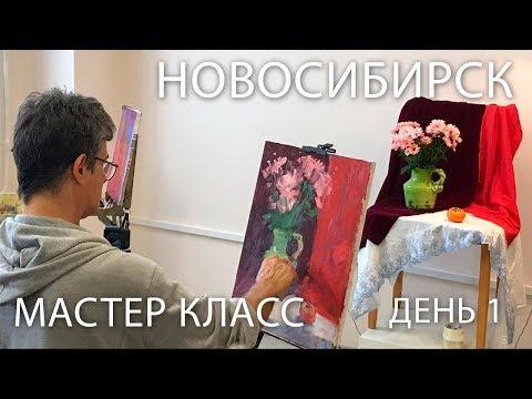 Мастер класс. Живопись маслом. Натюрморт. День 1. Новосибирск.