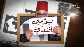 برنامج بيومي افندي الحلقة 1 حسن الرداد