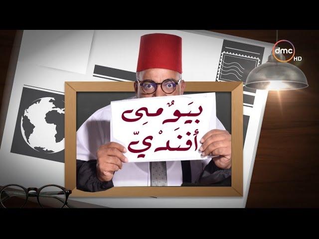 بيومى أفندى - الحلقة الـ 1 الموسم الأول | حسن الرداد | الحلقة كاملة