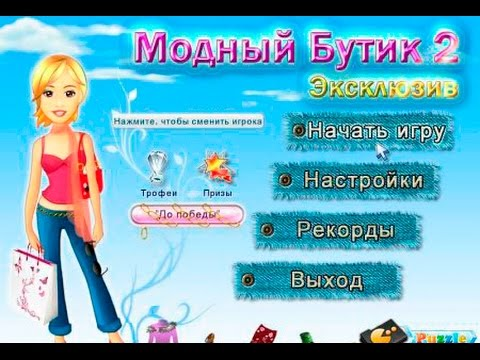 Игра Шопоголик в Милане онлайн Shopaholic Milan играть