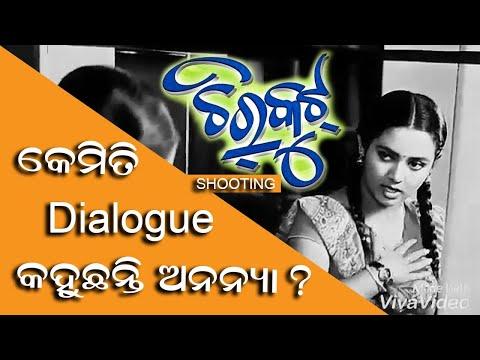 Odia Movie CHIRKUT SHOOTING SET   କେମିତି Diologue କହୁଛନ୍ତି ଅନନ୍ୟା ? Ananya Mohanty Acting