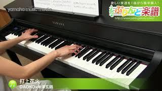 使用した楽譜はコチラ http://www.print-gakufu.com/score/detail/15675...