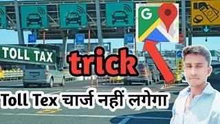 Agar aap gadi chalate Hain To toll tax charge Se Kaise bache #technicalvijay