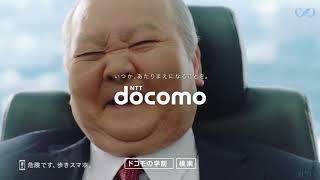 NTTドコモ 会長室 CM 堤真一 加藤一二三 学割 よろしければ高評価ボタン...