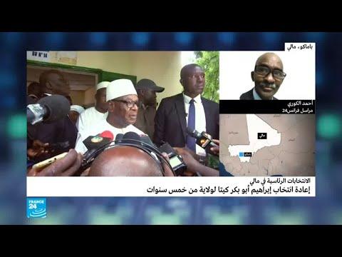 مالي: إبراهيم أبو بكر كيتا يفوز بولاية رئاسية ثانية لمدة خمس سنوات  - نشر قبل 14 دقيقة