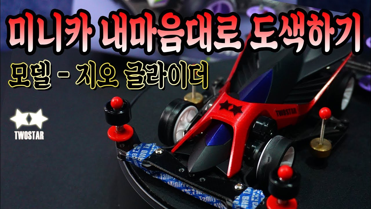 Psc Live Unboxing Build S2 Ep3 Tamiya Mini 4wd Geo Glider By Screencast Ph