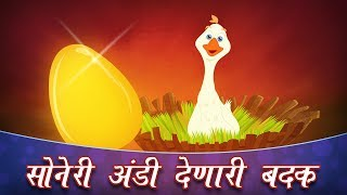 The Golden Egg Story in Marathi | सोन्याच अंड देणारी कोंबडी  - Marathi Goshti | Marathi Kids Story
