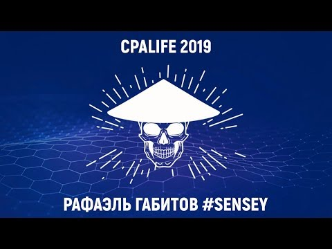 Доклад Рафаэля #Sensey Габитова на CPA Life 2019
