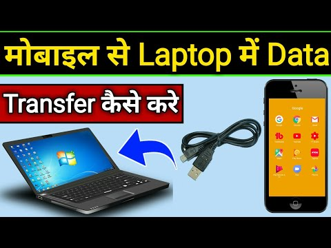 Mobile Se Laptop Me Data Transfer Kaise Kare | Laptop Se Mobile Me Data Transfer Kaise Kare