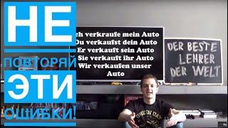 видео Немецкий образ жизни