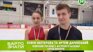 За підтримки Sport Life відбувся Чемпіонат України з фігурного катання. Новий канал
