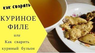 Как сварить куриное филе (курицы)для салата или Как сварить куриный бульон