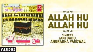ALLAH HU ALLAH HU (Audio) | JANI BABU, ANURADHA PAUDWAL |T-Series Islamic Music