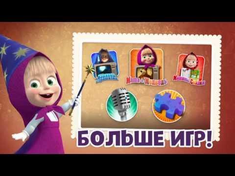 Маша и Медведь. Мультфильмы для детей. Игры Маши. Все серии подряд (1-6 серии). Masha and Bear