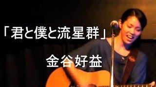 君と僕と流星群 / 金谷好益」 2013.08.25.