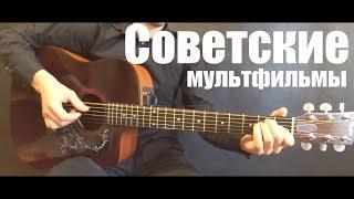 Download 10 СОВЕТСКИХ МУЛЬТФИЛЬМОВ На гитаре Mp3 and Videos