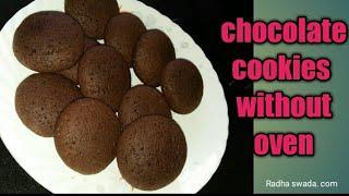 Cookies recipe. Chocolate cookies recipe without oven. Chocolate cookies recipe in Hindi.