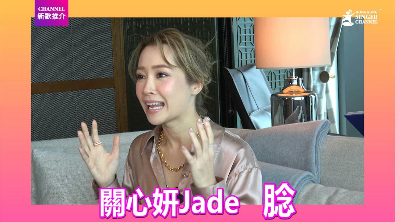 關心妍Jade 腍 Channel新歌推介⭐️⭐️