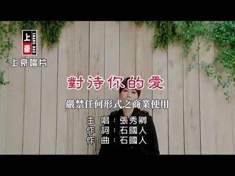 張秀卿-對待你的愛【KTV導唱字幕】