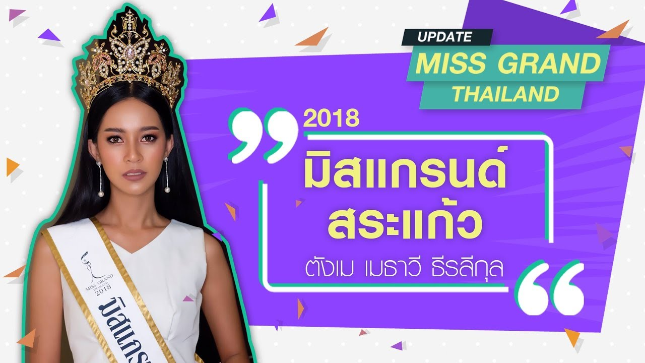 MISS GRAND THAILAND UPDATE 2018