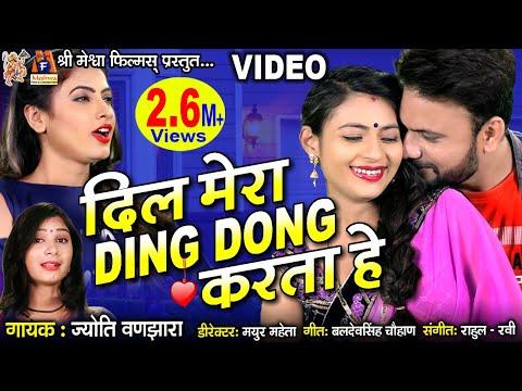 Jyoti Vanjara || Dil Mera Ding Dong Karta Hai || Hindi Super Hit Love Song ||