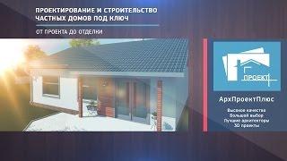 АрхПроектПлюс- проектно-строительная компания ArhProjectPlus(, 2016-07-19T21:10:56.000Z)