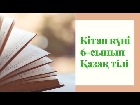 Кітап күні [онлайн сабақ]