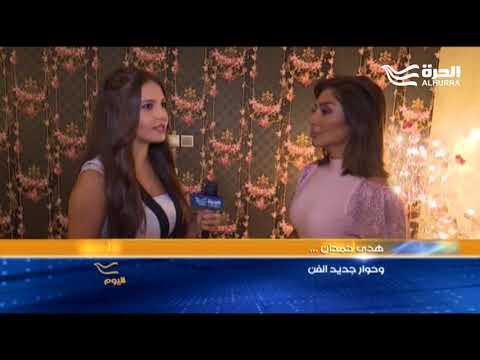 الفنانة هدى حمدان في لقاء حصري عبر برنامج اليوم  - 00:20-2017 / 11 / 16