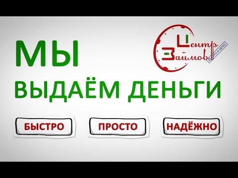 Центр Займов - займы и кредиты на любые цели, деньги в долг без залога