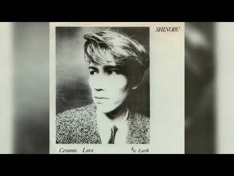 Ceramic Love - Shinobu (成田忍) [Single]