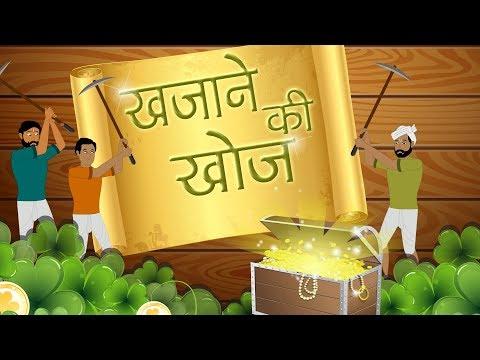 Khajane ki Khoj | खजाने की खोज | Moral Stories for Kids | Hindi Kahaniya | Panchatantra Stories