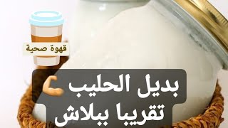تحضير حليب يحطم الدهون ويحولها لطاقة/طريقة عمل قهوة بالحليب لرفع معدل الحرق والتخسيس