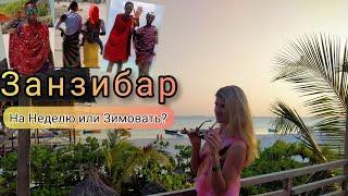 Отдых на Занзибаре 2020 2021 пляжи Нунгви и Кендва море отзывы цены аренда скутера и жилья