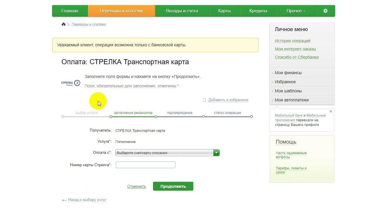 проверка транспортной карты онлайн