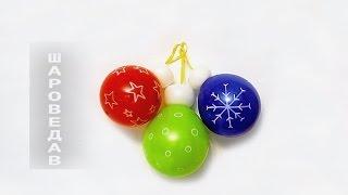видео Большой новогодний шар из воздушных шаров
