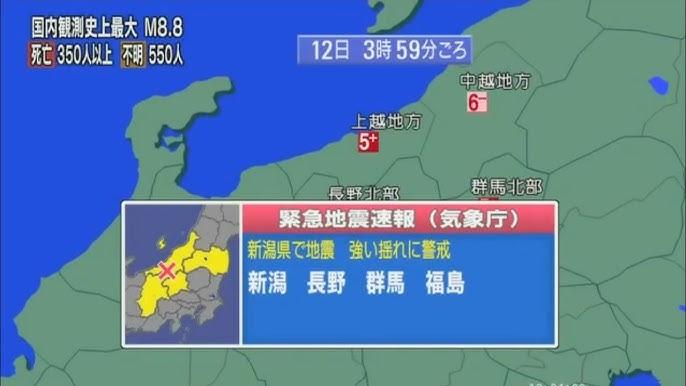 長野 地震