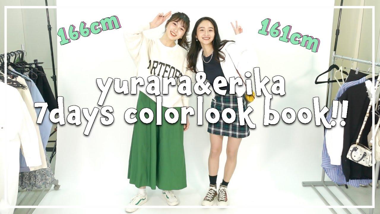 yurara &erikaの7日間カラーコーデ🌈【LOOK BOOK】