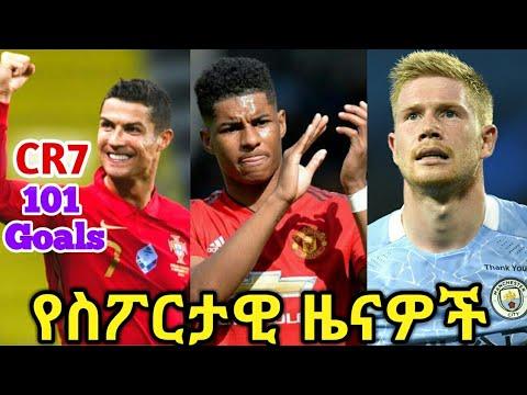 የስፖርት ዜና ረቡዕ ጷግሜ 4 2012 ዓ.ም Ethiopian sport news