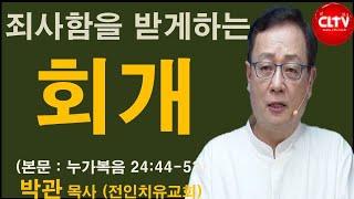 CLTV 파워메시지ㅣ전인치유집회 (217회)ㅣ전인치유교회(박관 목사)ㅣ'죄사함을 받게하는 회개'